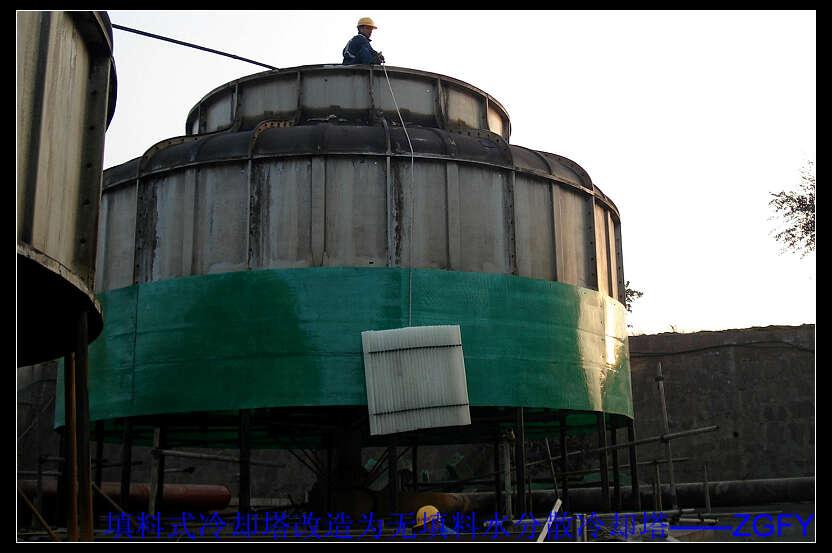 产品简介: 冷却塔改造后的性能: (1)、处理水量在原填料式冷却塔的基础上增加15~20%; (2)、冷却温差在原填料式冷却塔的基础上增加2~5; (3)、全塔阻力降低,冷却塔风机所用配套电机省电15~20%; (4)、与系统配套热水泵的运行费用降低; (5)、避免了填料碎片等对系统内管道、设备的堵塞。 冷却塔改造方法: (1)、拆除冷却塔内的填料、布水器、分水管等附件,使塔成为一座空塔; (2)、冷却塔玻璃钢塔体(塔支脚)升高1.